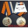 Медаль Министерства обороны России Адмирал Горшков