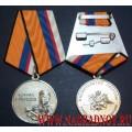 Медаль Министерства обороны России Адмирал Кузнецов
