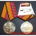 Медаль Министерства обороны Генерал-полковник Дутов