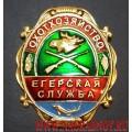 Нагрудный знак Охотхозяйство Егерская служба