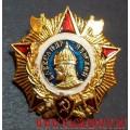 Нагрудный знак Александр Невский