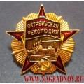 Нагрудный знак Орден Октябрьской революции