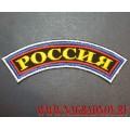 Нашивка на рукав РОССИЯ триколор