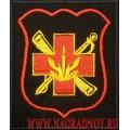 Нашивка с эмблемой ЦВКГ имени П.В. Мандрыка