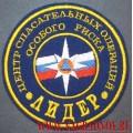Шеврон Центр спасательных операций особого риска Лидер