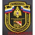 Нашивка ЦРЦ МЧС России Воронежская область