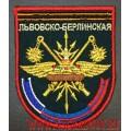Шеврон 9 гвардейская Львовско-Берлинская бригада управления