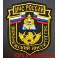 Шеврон Воронежского института ГПС МЧС России