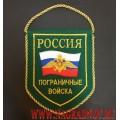 Вымпел Пограничные войска России