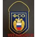 Вышитый вымпел с эмблемой ФСО РФ