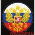 Шеврон Герб России с липучкой