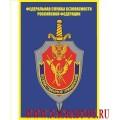 Магнит с эмблемой ХОЗУ ФСБ России