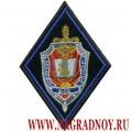 Нарукавный знак курсантов Академии ФСБ России