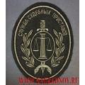 Нарукавный знак Служба судебных приставов