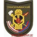 Шеврон Трансильванского учебного центра войск РХБЗ