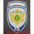 Шеврон Минюст РФ для форменной рубашки голубого цвета