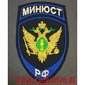 Нашивка на рукав Минюст Российской Федерации