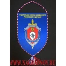 Вымпел с эмблемой Управления собственной безопасности ФСБ РФ