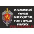 Магнит Боевые аксиомы Управления А ЦСН ФСБ России