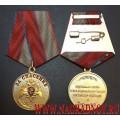 Медаль Росгвардии За спасение