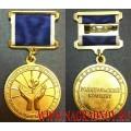 Медаль Национальное достояние Добрые руки учителя