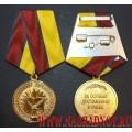 Медаль Росгвардии За особые достижения в учебе