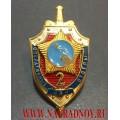 Нагрудный знак 2 оперативный отдел СВР России