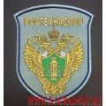 Шеврон Ростехнадзор для рубашки голубого цвета