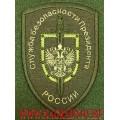 Шеврон СБП России полевой с липучкой