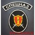 Комплект нашивок Отделов специального назначения ФСИН России