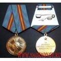 Медаль За военно-патриотическое воспитание