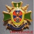 Нагрудный знак Пограничное управление по РД служба в поселке Ахты