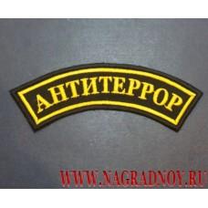 Нашивка на рукав дуга Антитеррор