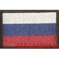 Патч Флаг РФ тактический с липучкой кант черного цвета