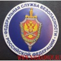 Рельефный магнит с эмблемой ЦСН ФСБ РФ
