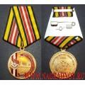 Медаль 80 лет Рижскому ВВПКУ