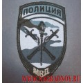 Нарукавный знак начальников территориальных органов ВД камуфляж Город