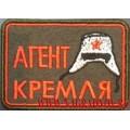 Шеврон Агент кремля с липучкой