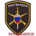 Шеврон Мотострелковых соединений и воинских частей оперативного назначения Росгвардии