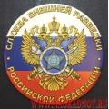 Магнит с эмблемой Службы внешней разведки Российской Федерации