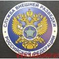 Рельефный магнит с эмблемой СВР РФ