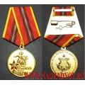 Медаль в память 70 летия со дня образования Львовского ВВПУ