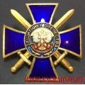 Наградной знак Защитнику отечества