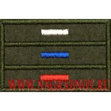 Нашивка полевая Флаг Российской Федерации с пришитой липучкой