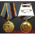 Медаль 28 лет со дня вывода Советских войск из Афганистана