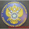 Рельефный магнит с эмблемой СВР России
