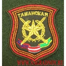 Шеврон Таманской дивизии с липучкой металлизированная нить