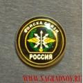 Фрачный значок с эмблемой Войск связи