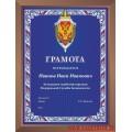 Наградная плакетка с эмблемой ФСБ России
