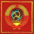 Нашивка Герб Союза Советских Социалистических Республик